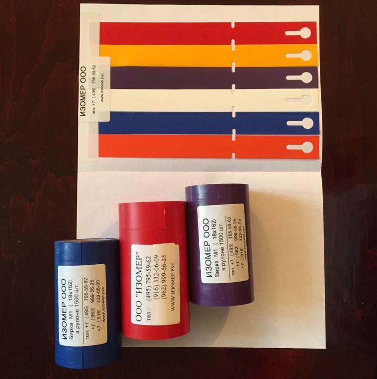 цветные самоклеящиеся термоэтикетки